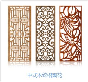 木纹铝单板的特点
